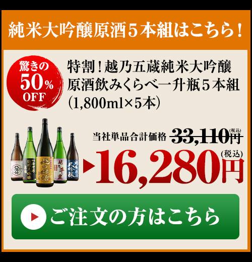 特割!越乃五蔵純米大吟醸原酒飲みくらべ一升瓶5本組