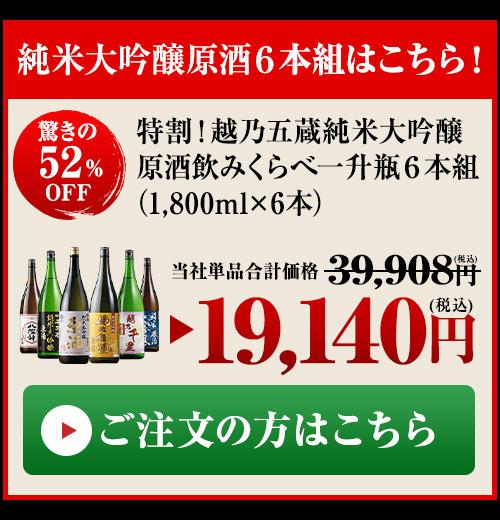 特割!越乃六蔵純米大吟醸原酒飲みくらべ一升瓶6本組