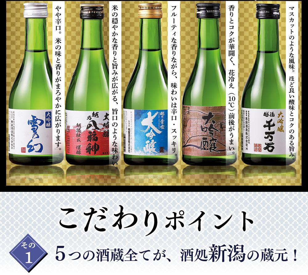 セット内容のご案内 こだわりポイントその1「5つの酒蔵全てが、酒処新潟の蔵元!」