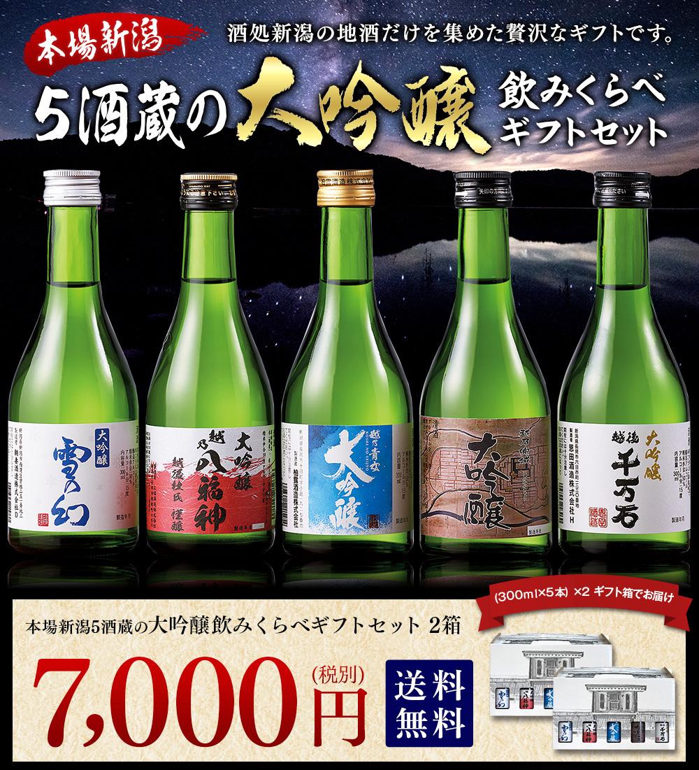 送料無料!母の日父の日などギフトにおススメ本場新潟の地酒だけを集めた贅沢な5酒蔵の大吟醸の飲みくらべギフトセット