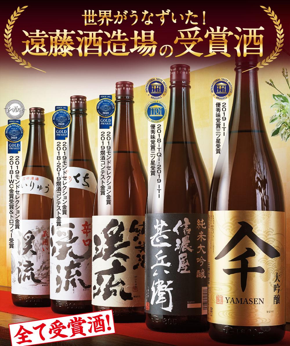 世界がうなずいた!遠藤酒造場の受賞酒