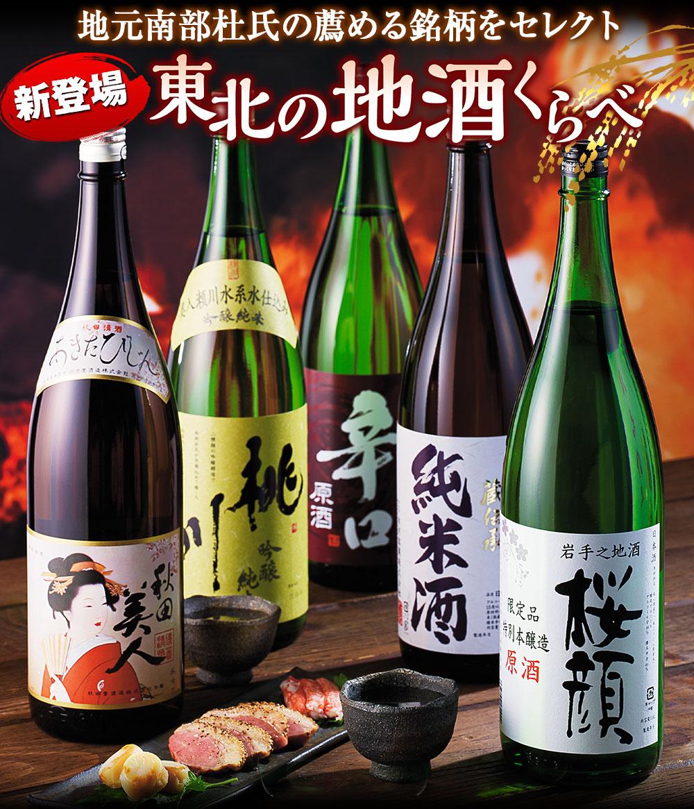 酒処東北5酒蔵 杜氏入魂の地酒飲みくらべ一升瓶5本組
