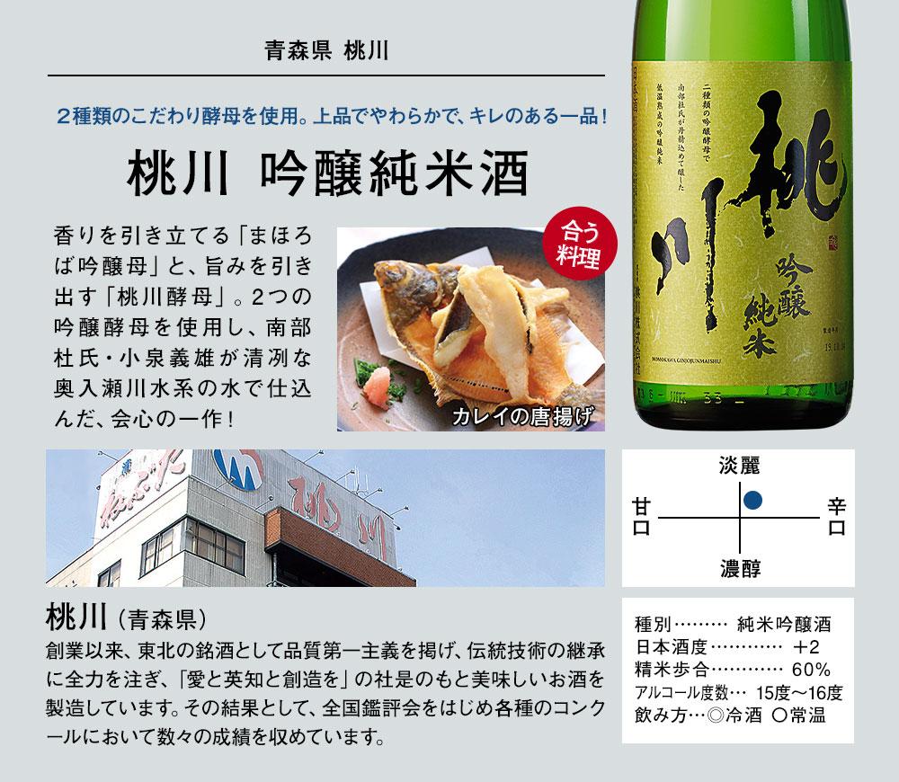 桃川 吟醸純米酒