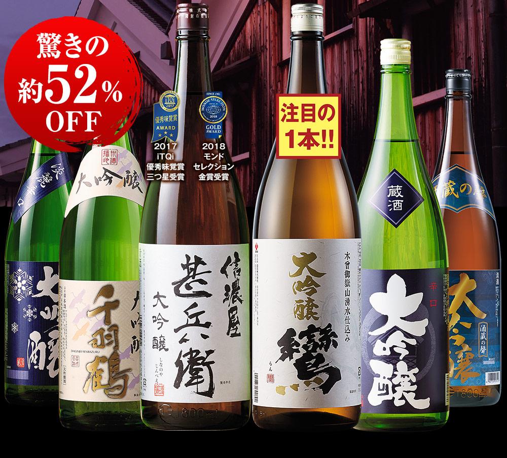 特割!6酒蔵の大吟醸飲みくらべ一升瓶6本組【第2弾】