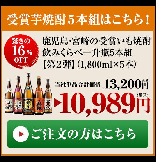 鹿児島・宮崎の受賞いも焼酎飲みくらべ一升瓶5本組