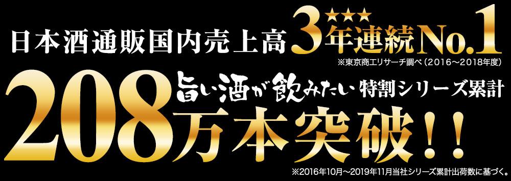 日本酒国内売上高3年連続No.1