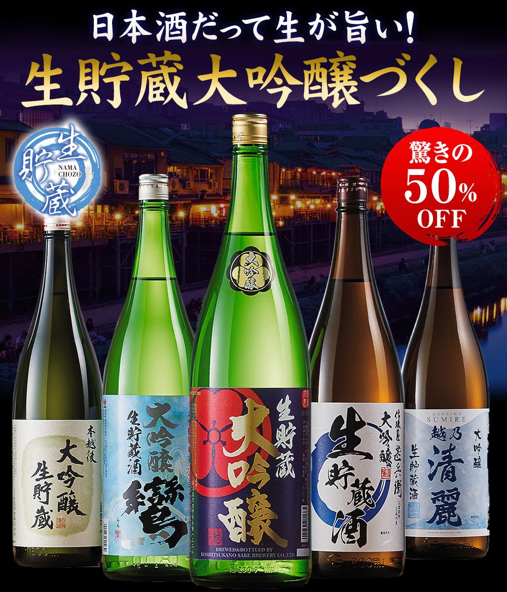 日本酒だって生が旨い!生貯蔵大吟醸づくし