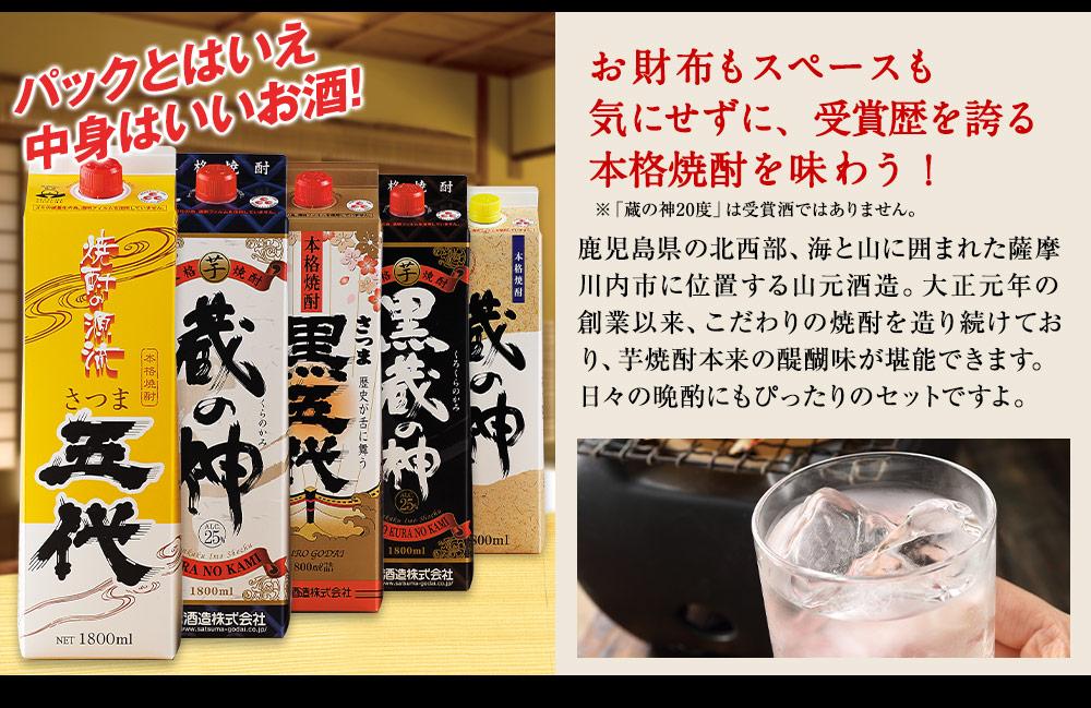 お財布もスペースも気にせずに、旨い日本酒をたっぷり味わいたい!