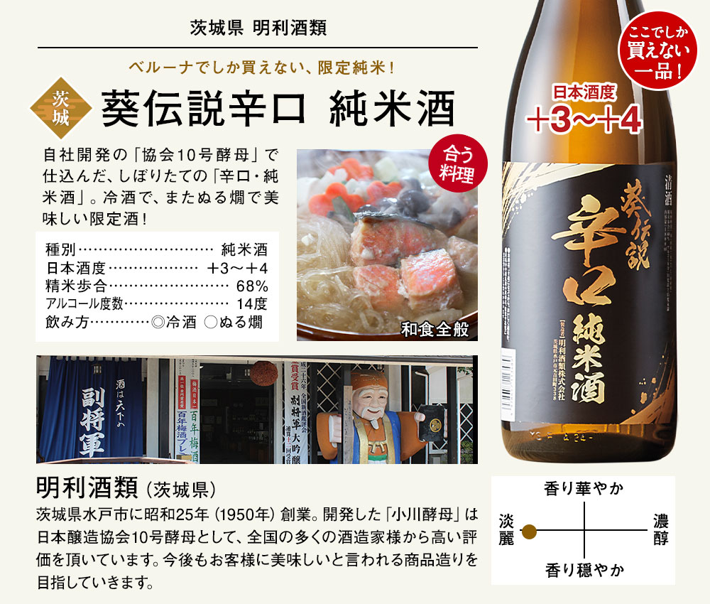 葵伝説辛口 純米酒
