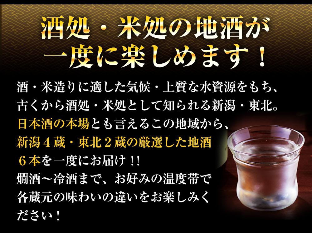 酒処・米処の地酒が一度に楽しめます!