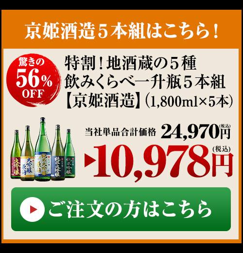 京姫酒造5本組はこちら