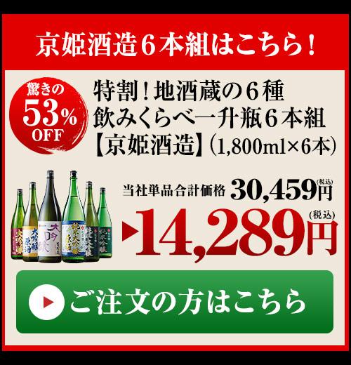 京姫酒造6本組はこちら