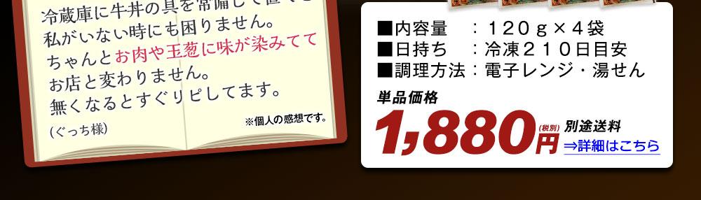 吉野家 牛丼の具 詳細はこちら