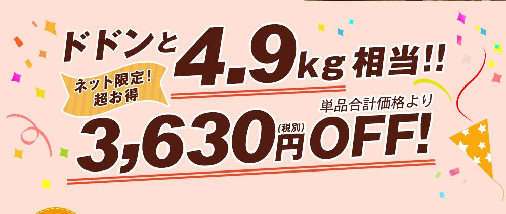 ドドンと4.9kg相当!単品合計価格より3,630円OFF!