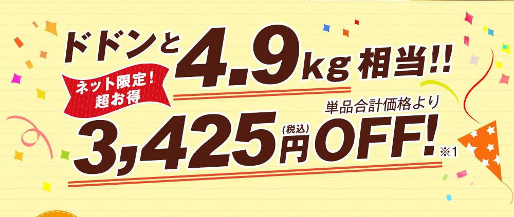 ドドンと4.9kg相当!単品合計価格より3,420円OFF!