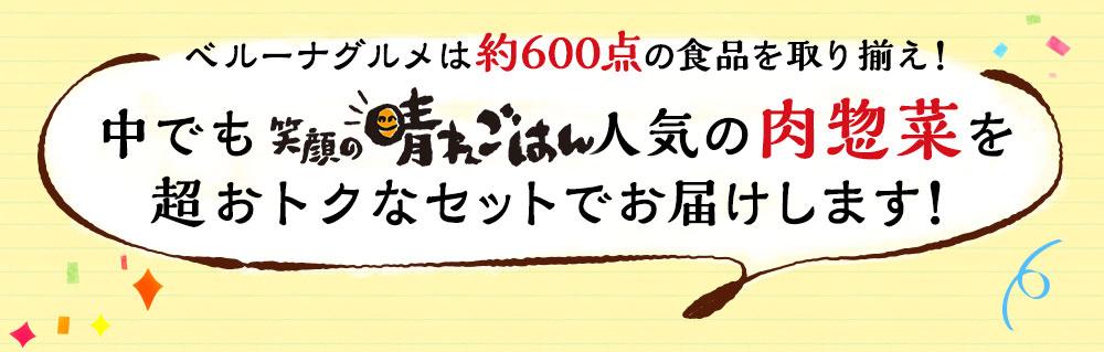 笑顔の晴れごはん人気の肉総菜7商品を超おトクなセットでお届けします!