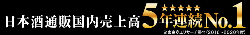 日本酒国内売上高5年連続No.1
