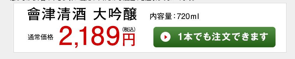會津清酒 大吟醸 1本でも注文できます