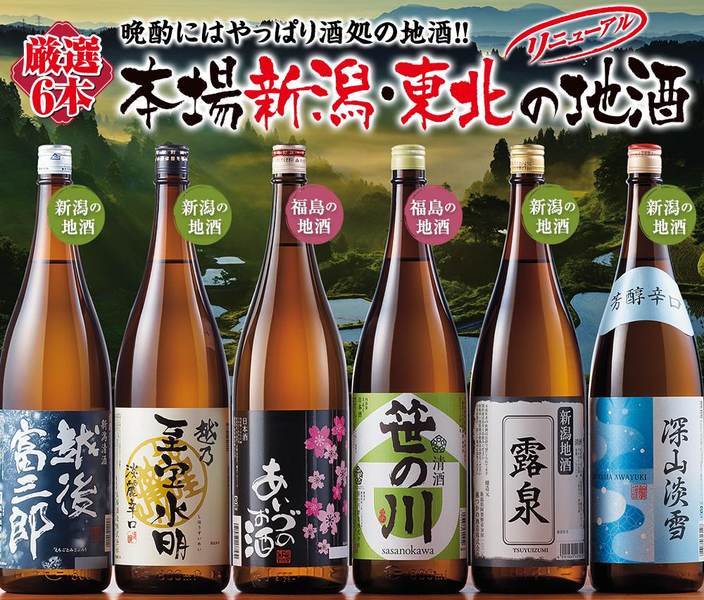 特割!本場新潟・東北の地酒飲みくらべ一升瓶6本組 第2弾