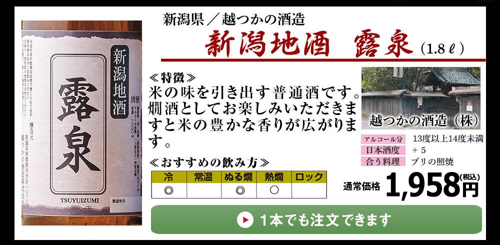 新潟地酒 露泉