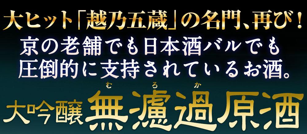 大ヒット「越乃五蔵」の名門、再び!