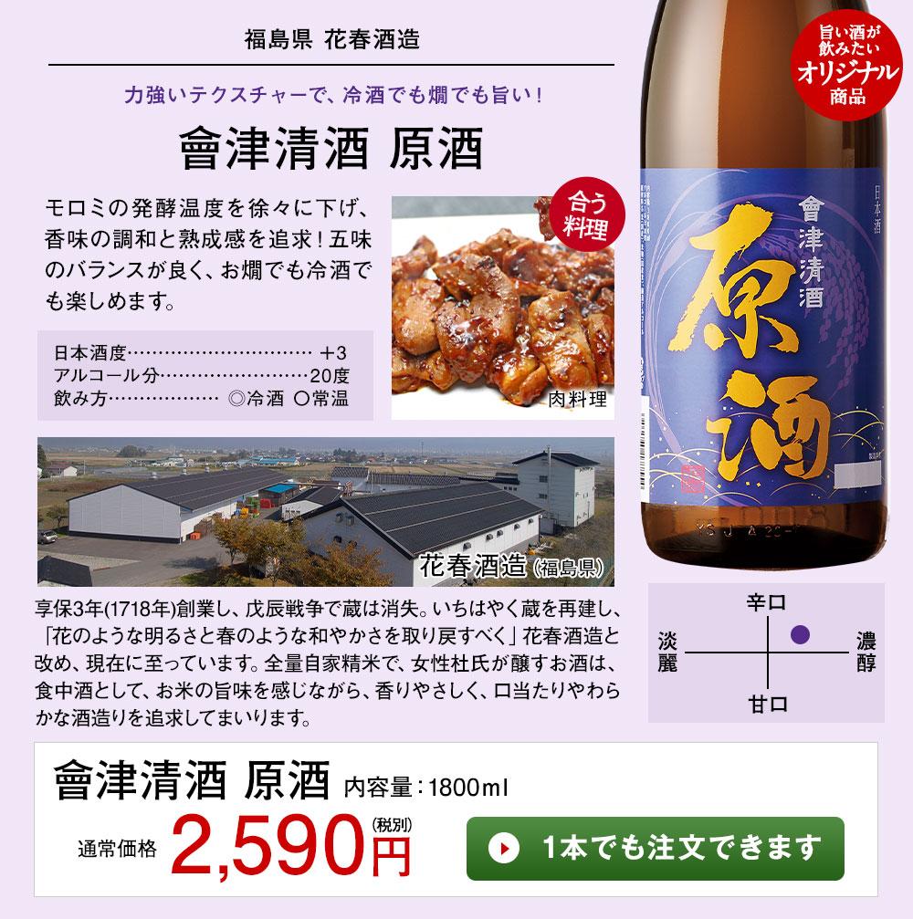 合津清酒 原酒 1本でも注文できます