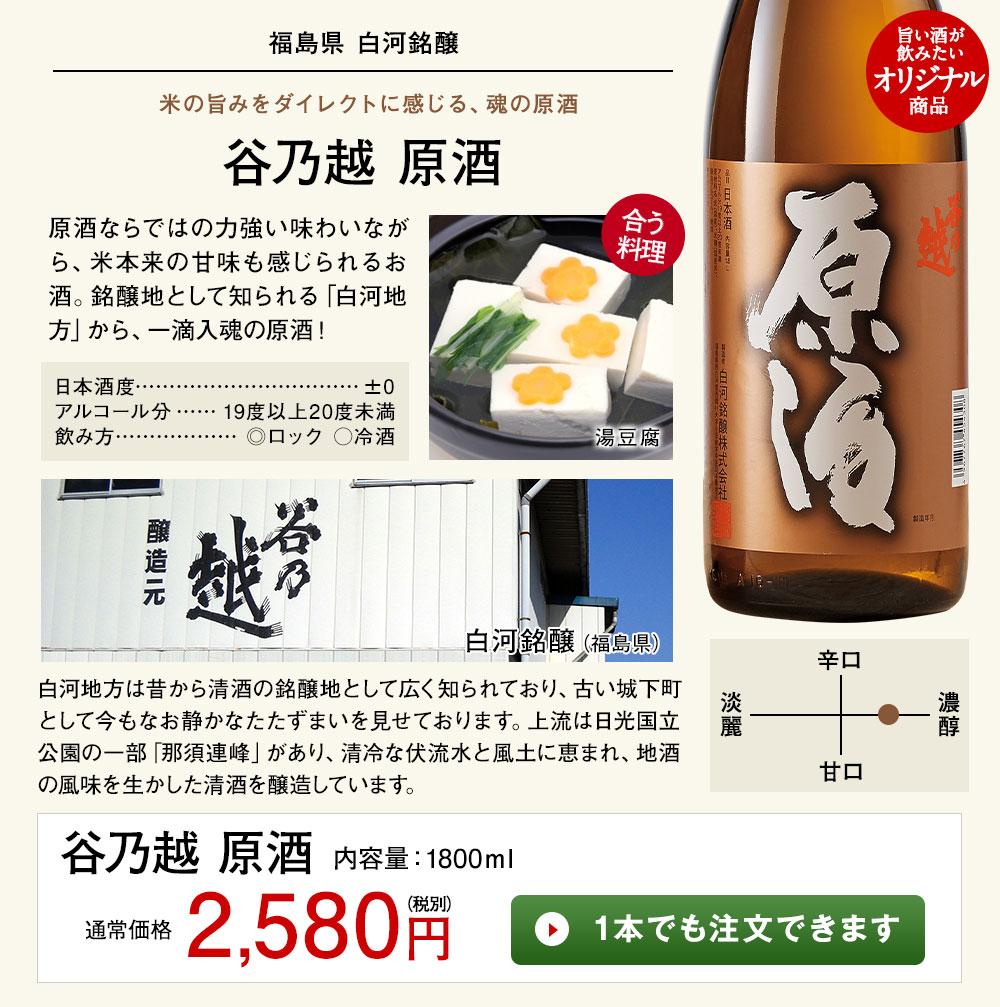 谷乃越原酒 1本でも注文できます