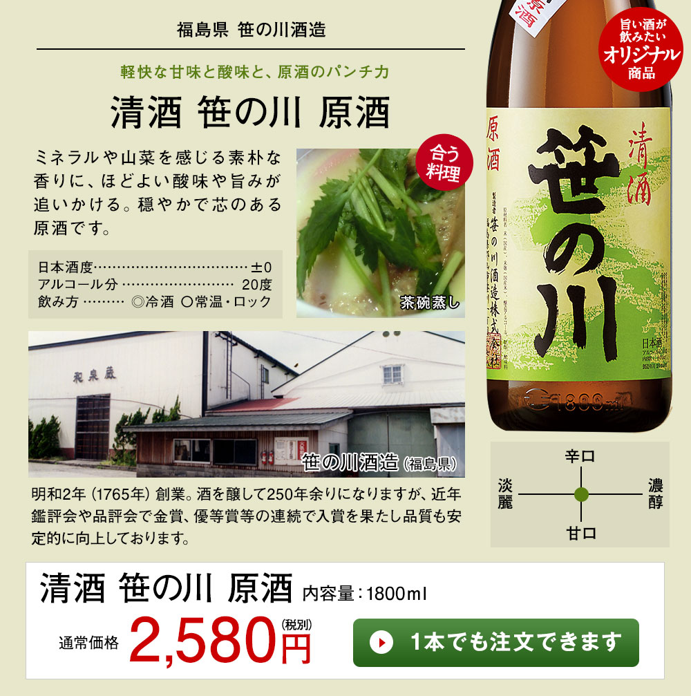 清酒笹川 原酒 1本でも注文できます