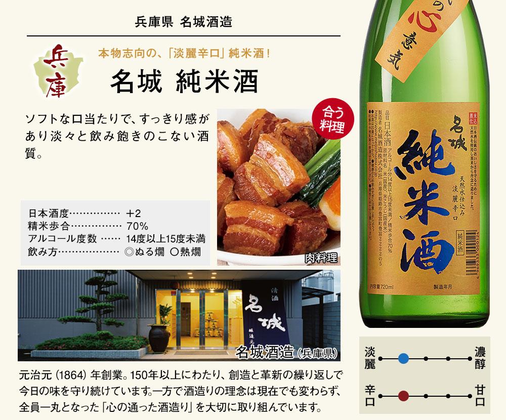 名城 純米酒