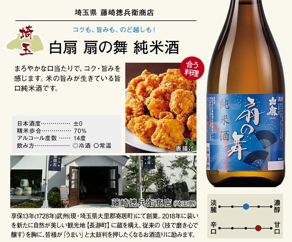 白扇 扇の舞 純米酒