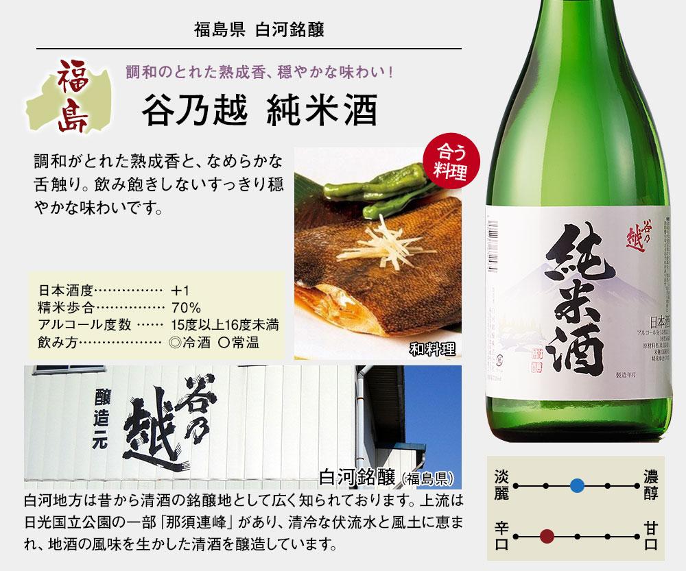 谷乃越 純米酒
