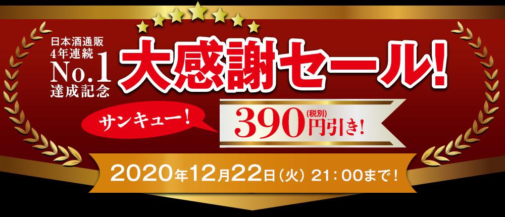 日本酒通販4年連続No.1達成記念大感謝セール!