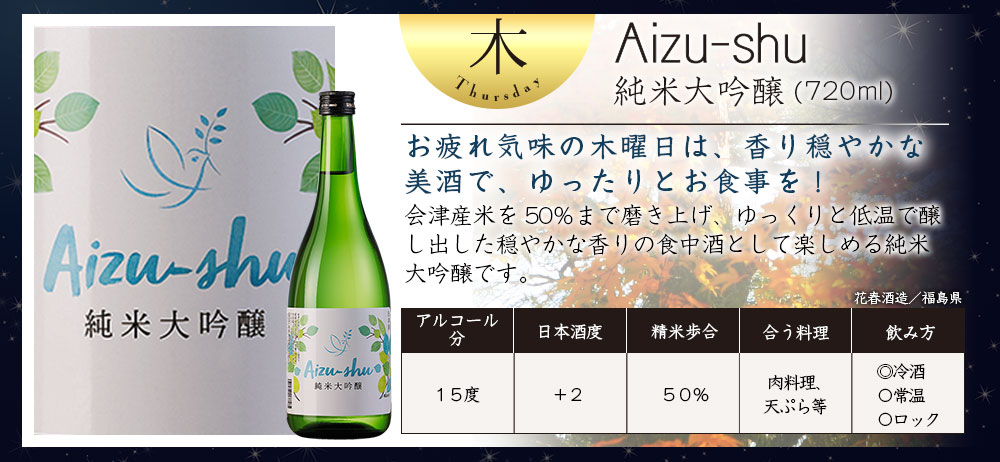 木 Aizu_shu