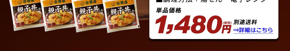 吉野家 親子丼の具 詳細はこちら