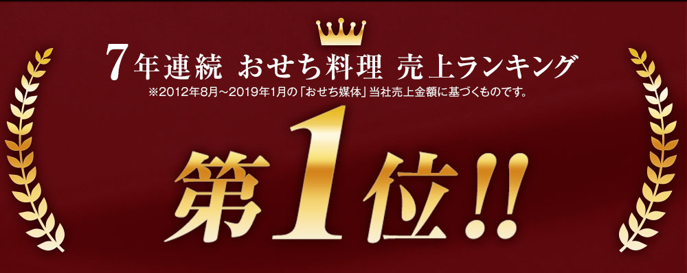 7年連続おせち料理売上ランキング第1位