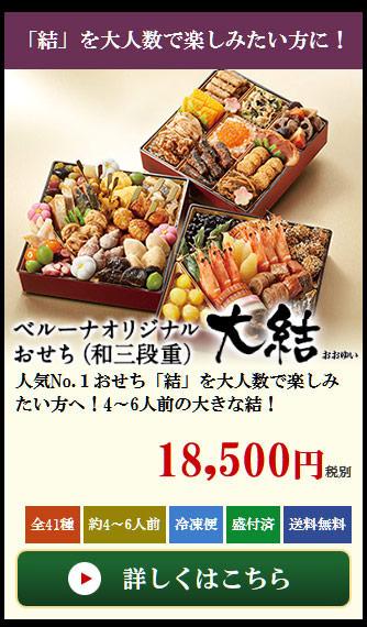 おせち結とセットと柿の葉寿司セット