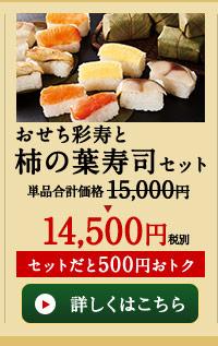 おせち彩寿とセットと柿の葉寿司セット