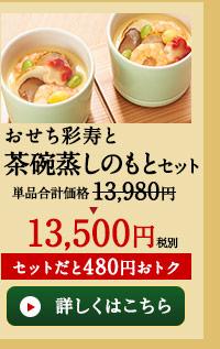おせち彩寿とセットと茶碗蒸しセット