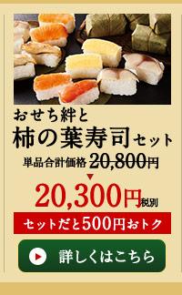 おせち絆とセットと柿の葉寿司セット