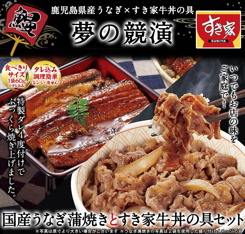 鹿児島県産うなぎとすき家牛丼の具 夢の競演