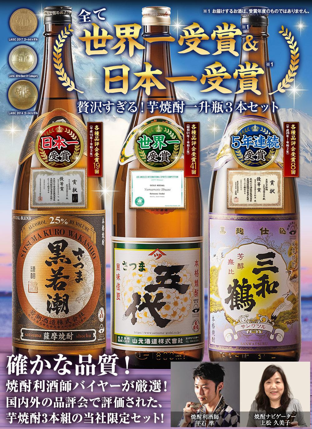 世界一受賞&日本一受賞芋焼酎