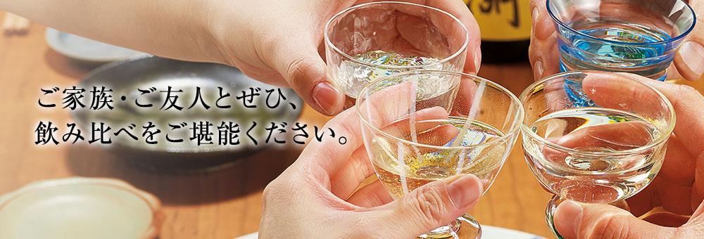 ご家族・ご友人ぜひ、飲み比べをご堪能ください