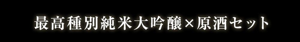 日本酒の最高峰!「純米大吟醸×原酒セット」