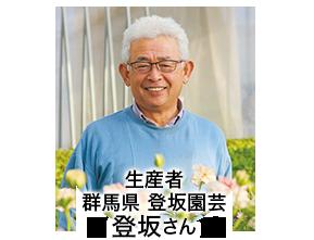 生産者 群馬県 登坂園芸 登坂さん