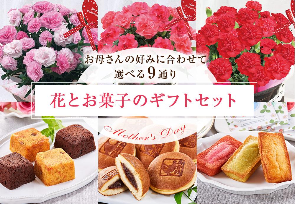 花とお菓子のギフトセット