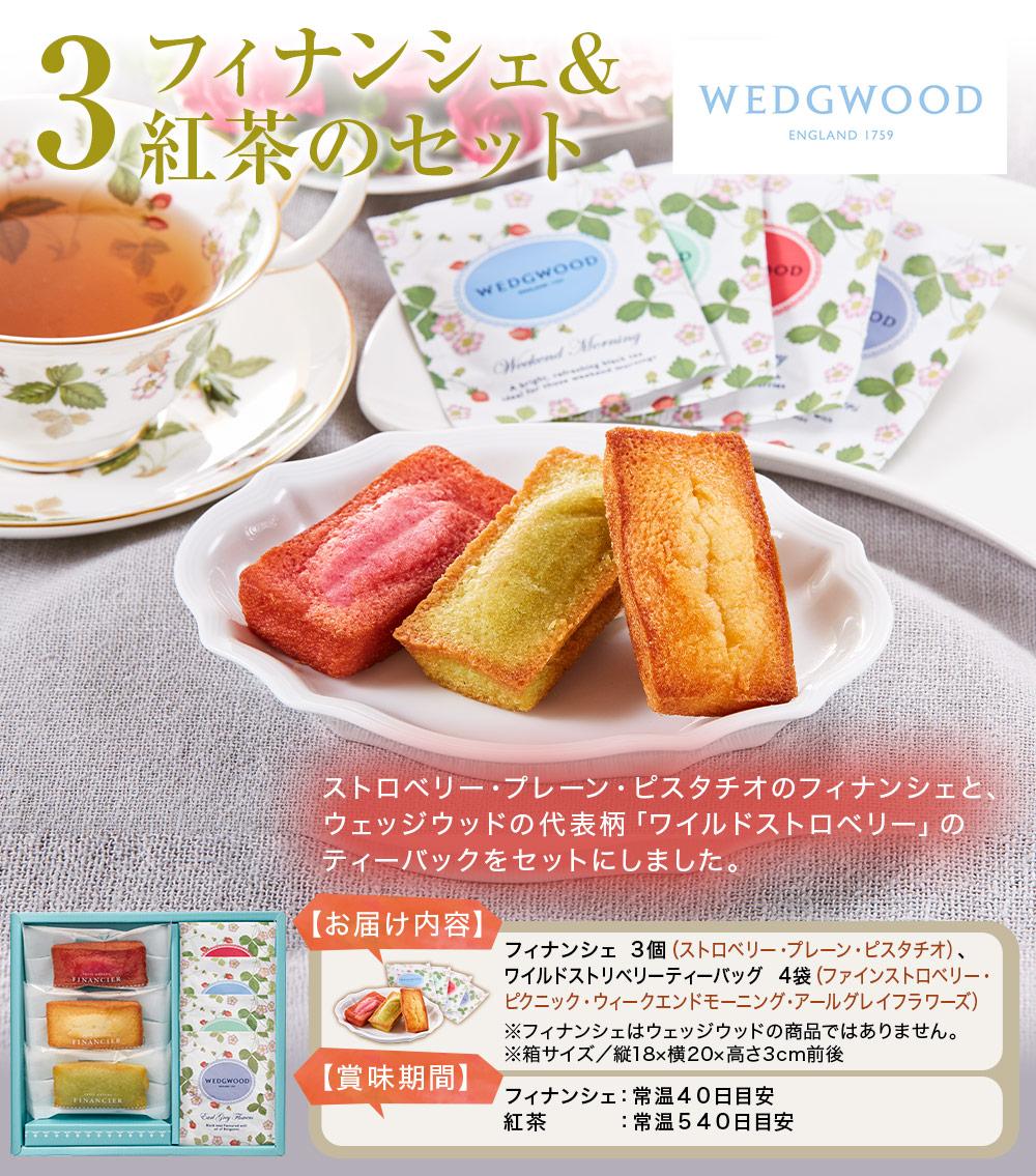 3.フィナンシェ&紅茶セット