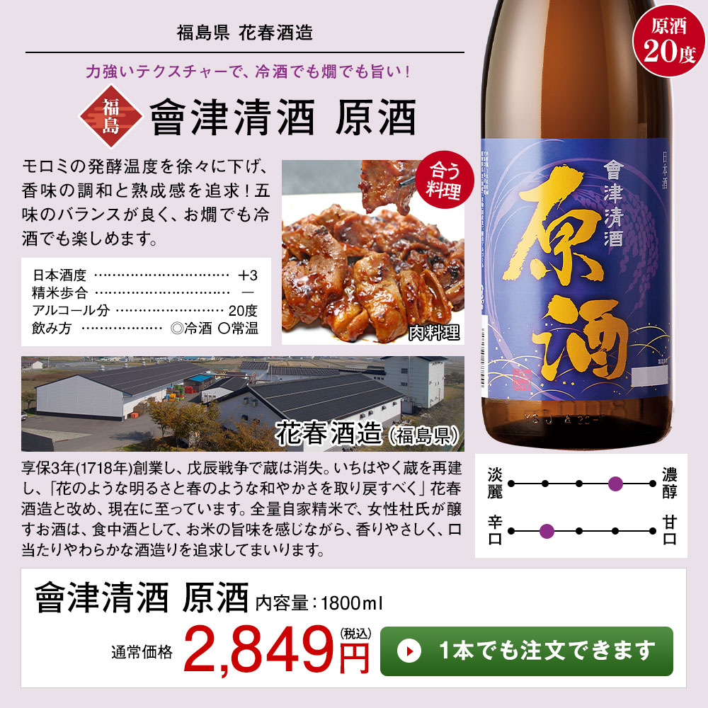 會津清酒 原酒