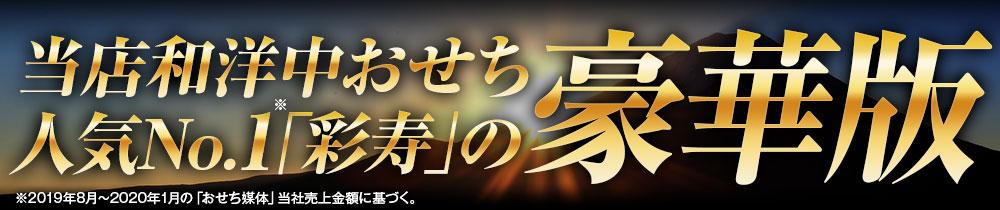 当店人気和洋中おせちNo.1彩寿の豪華版!