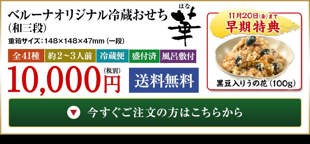 ベルーナオリジナル冷蔵おせち華(和三段)