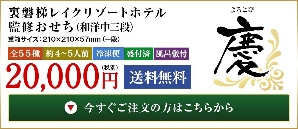 裏磐梯レイクリゾートホテル監修おせち慶(和洋中三段)